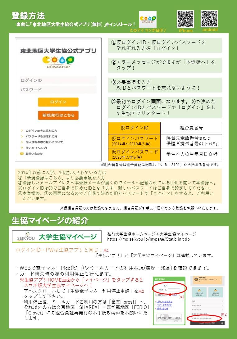 生協 弘前 大学
